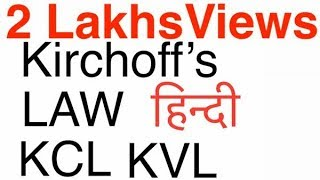 Kirchoffs Law in Hindi | First & Second Law | KCL KVL | Best Like Video