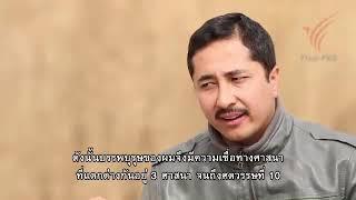 Phen Thi Chiwit ภูเขาห้ายอด - Thai Documentary
