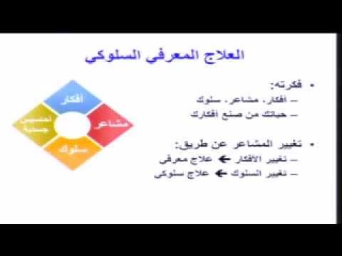 استخدام فنيات العلاج المعرفي السلوكي في الاستشارات النفسية – د.أحمد الهادي