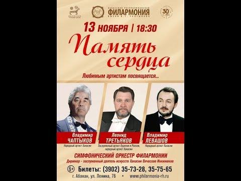 13 11 18 ПАМЯТЬ СЕРДЦА Филармония