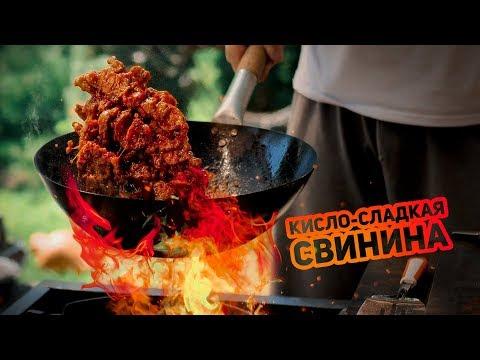 СВИНИНА В ВОКЕ (С ананасом) - DomaVideo.Ru