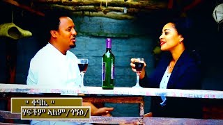 Haftom Alem - Ketsali / New Ethiopian Tigrigna Music 2018 (Official Video)