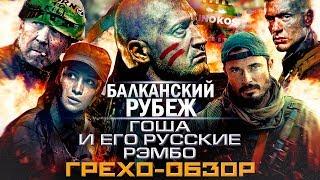 Грехо-Обзор «Балканский Рубеж»
