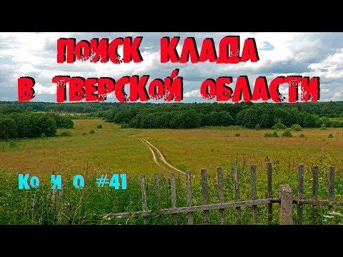 Клады Тверской области