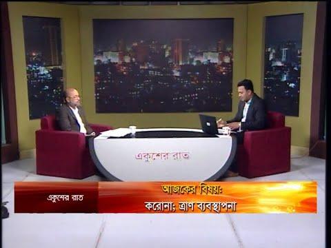 Ekusher Rat || বিষয়: করোনা; ত্রাণ ব্যবস্থাপনা || 02 May 2020 || ETV Talk Show