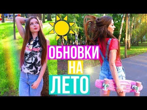 Обновки на лето / Обзор одежды с примеркой / Что я буду носить этим летом 🐞 Аfinка - DomaVideo.Ru