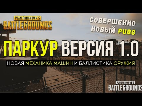 Паркур версия 1.0 / Новости PUBG / PLAYERUNKNOWN'S BATTLEGROUNDS ( 14.11.2017 ) (видео)