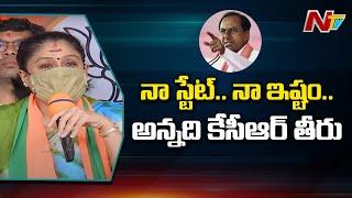 BJP Leader Vijayashanti Launches Bandi Sanjay's Praja Sangrama Yatra Songs   Bandi Sanjay Padayatra