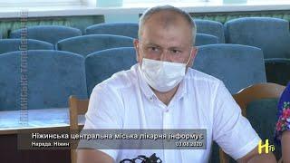 Ніжинська центральна міська лікарня інформує. 03.08.2020