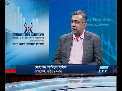 Ekushey Business    মোহাম্মদ আমিনুল হাকিম    05 November 2019    ETV Business