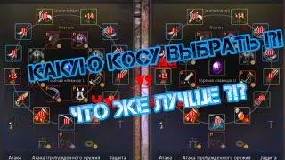 Black Desert - КОСА КАРАНДЫ VS КОСА ЧАРОДЕЙСТВА - Harpy Scythe vs Witchcraft Scythe