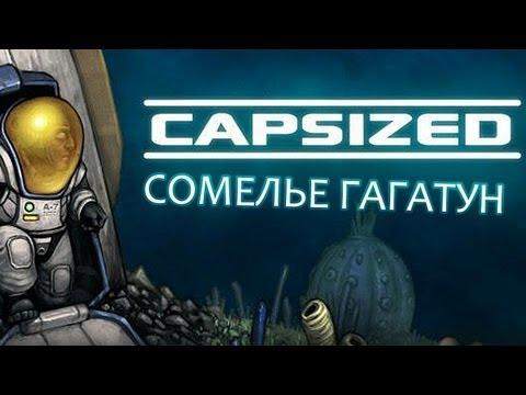 Сомелье Гагатун - Capsized