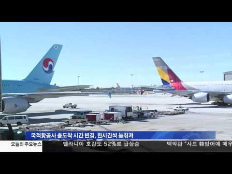 서머타임 시행 '日오전 2시, 3시로'    3.08.17 KBS America News