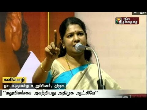 DMK-MP-Kanimozhi-accuses-the-ADMK-government-of-lifting-prohibition-in-the-state