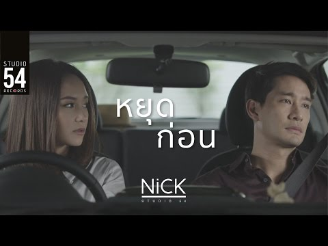 ��ش��͹ [MV] - Nick Studio54