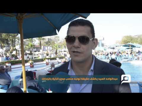 مصر العربية | عبدالواحد السيد يكشف حقيقة توليه منصب مدير الكرة بالزمالك