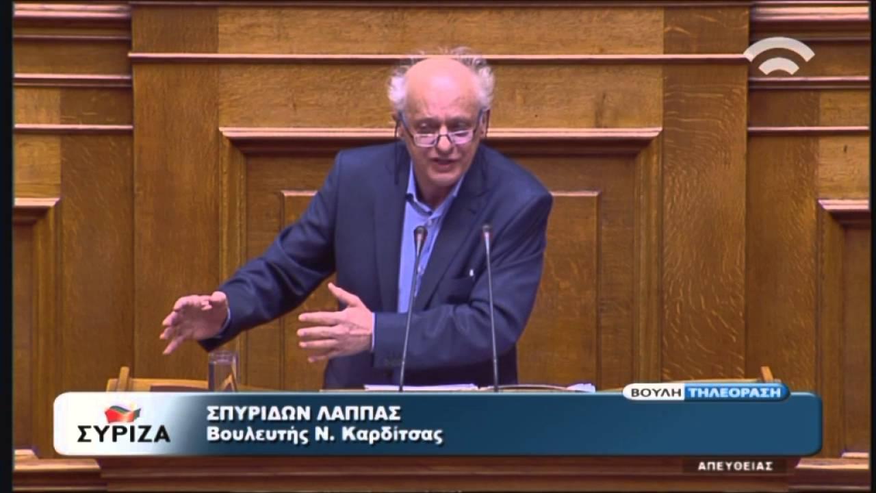 Ειδική Ημερήσια Διάταξη:Π.Λάππας(Εισηγητής ΣΥΡΙΖΑ)(15/04/2016)