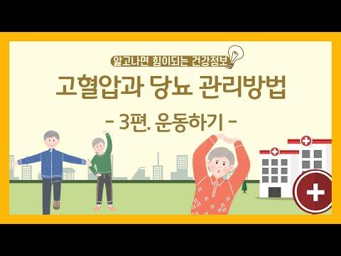 [건강증진TV] 고혈압과 당뇨 관리방법 3. 운동하기