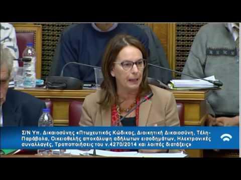 Α.Παπανάτσιου – Επιτροπή για πολυνομοσχέδιο (15.12.2016)