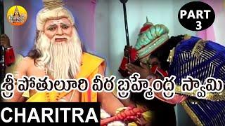 Video Pothuluri Veerabrahmendra Swamy Kalagnanam Telugu | Brahmam Gari Kalagnanam | Devotional Songs MP3, 3GP, MP4, WEBM, AVI, FLV Desember 2018