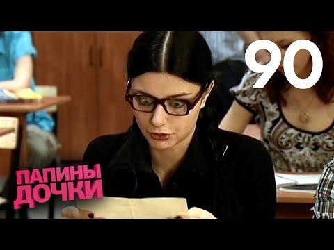 Папины дочки | Сезон 5 | Серия 90 (видео)