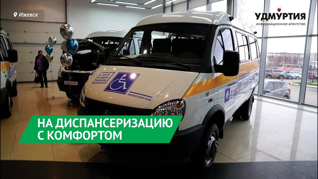 Спецтранспорт передали в четыре района Удмуртии