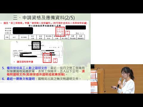 106年度協助企業運用政府補助資源說明會-地方型SBIR(台南市政府) 圖片