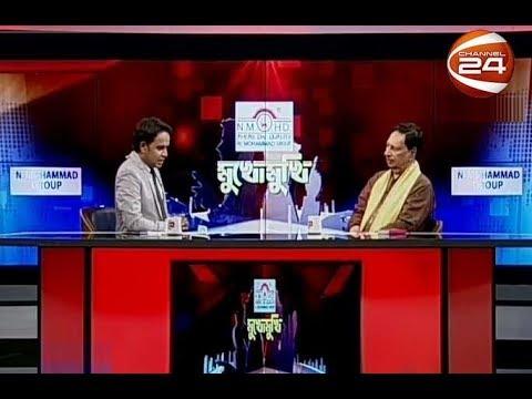 মুখোমুখি (Mukhomukhi) | 17 April 2019