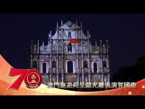 澳門旅遊局呈獻光雕表演賀國慶