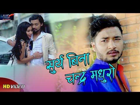(New Nepali Song   Surya Bina   Rajendra Bajurali & Sangeeta Magar Preeti Ft. Dhurba & Sumitra - Duration: 12 minutes.)