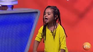 የቤተሰብ ጨዋታ(ልዩ የህፃናት ዉድድር) ምዕራፍ 5 ክፍል 12 /Yebeteseb Chewata(Special Children Challenge) Season 5 EP 12
