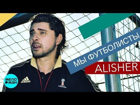 Alisher - Мы футболисты (Official Audio 2018)