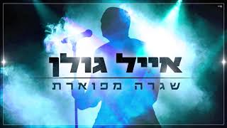 הזמר אייל גולן - בקאבר מיוחד - שגרה מפוארת