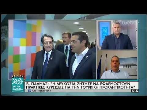 O Υφυπουργός Παρα τω Προέδρω της Κύπρου, Β.Πάλμας στον Σ.Χαριτάτο   21/09/2019   ΕΡΤ