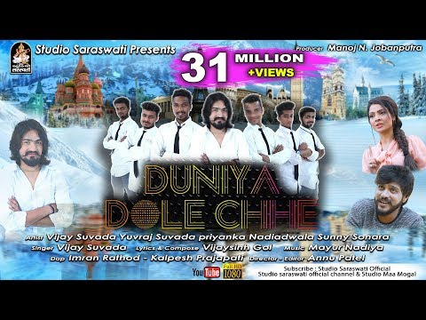 Video VIJAY SUVADA | Duniya Dole Chhe | Full HD Video Song 2018 | Produce By Studio Saraswati download in MP3, 3GP, MP4, WEBM, AVI, FLV January 2017