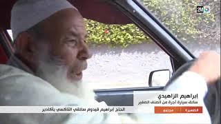 بورتريه الحاج إبراهيم، سائق تاكسي منذ ثلاثين عاما