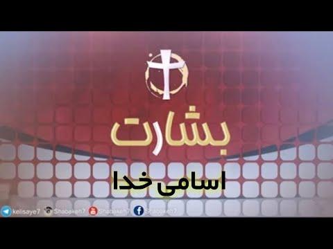 بشارت قسمت بیست و یکم واعظ افشین گرمی