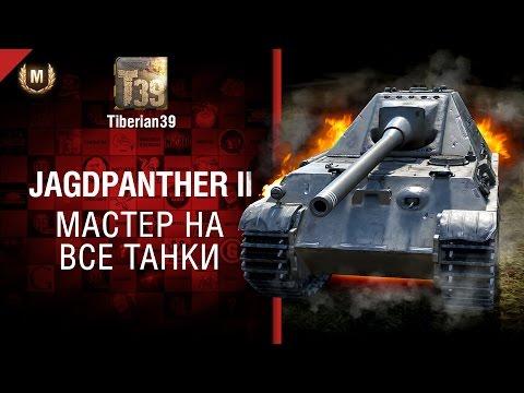 Мастер на все танки №132: JagdPanther II - от Tiberian39 [World of Tanks]