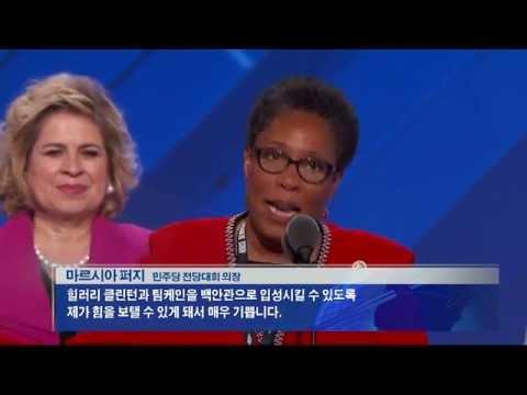 샌더스 지지층 반발 확산 7.25.16 KBS America News