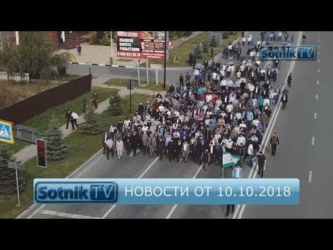 ИНФОРМАЦИОННЫЙ ВЫПУСК 10.10.2018