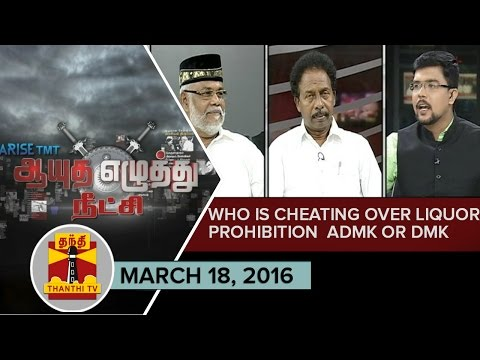 Ayutha-Ezhuthu-Neetchi--Who-is-Cheating-over-Liquor-Prohibition-Issue-ADMK-or-DMK-18-3-16