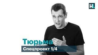 ТЮРЬМА   Олег Навальный
