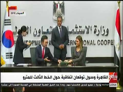 وزير النقل يشهد توقيع الاتفاقية الاطارية الخاصة بتصنيع و توريد عدد (32) قطار مكيف