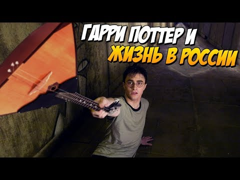 Гарри Поттер в России (Переозвучка, смешная озвучка) (видео)