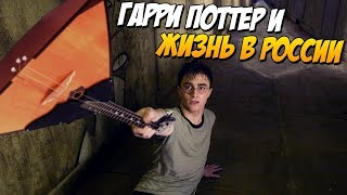 Video Harry Potter in Russia (Voiceover, funny voice acting) MP3, 3GP, MP4, WEBM, AVI, FLV Mei 2018