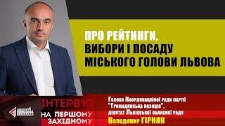 Володимир Гірняк про рейтинги, вибори і посаду міського голови Львова