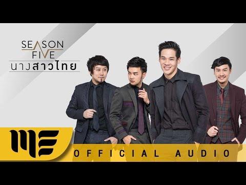 นางสาวไทย - Season Five
