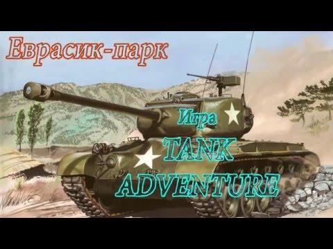Игра Танки Развлечения для детей Еврасик парк Игровые автоматы Танк Адвентаре