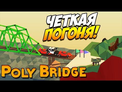Poly Bridge   Четкая погоня! #16