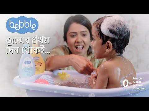 বেবেল - জন্মের প্রথম দিন থেকেই   Bebble Baby Care   Baby Care Products   Bebble Now in Bangladesh